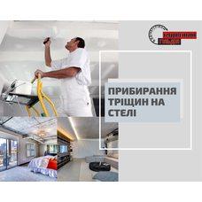 Уборка трещин на потолке
