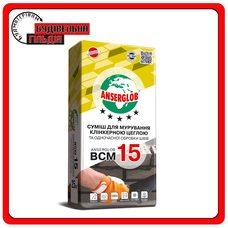 Смесь для кладки клинкерным кирпичом Anserglob BCМ 15 «01 белый», 25 кг