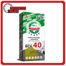 Смесь клеевая и армирующая для теплоизоляции Anserglob BCX 40, 25 кг