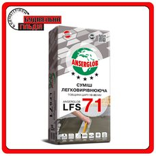 Смесь цементная Легковыравнивающаяся Anserglob LFS 71, 25кг