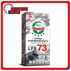 Смесь гипсо-цементная самовыравнивающаяся Anserglob LFS 73, 23кг
