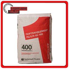 Цемент Дикергофф (Здолбуновский) ПЦ IIА-Ш-400, 25 кг.