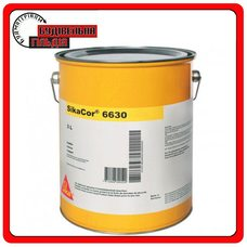 SikaCor 6630 High-Solid RAL 7032, 9010, 30 кг