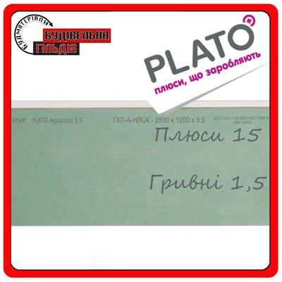 Гипсокартон PLATO Aquastop 2.5х1.2 (12.5мм) -шт + подарок Плато Филлер Шпаклевка для стиков лгк 5 кг от 20 листов