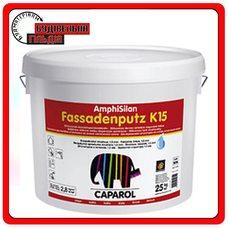Caparol AmphiSilan - Fassadenputz K10 world Weiß силиконовая штукатурка 25кг