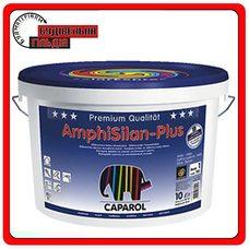 Caparol AmphiSilan-Plus краска силиконовая  B1 10л